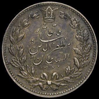 Iran 1902 (AH1320) Silver 5000 Dinar / 5 Qiran Coin Obverse