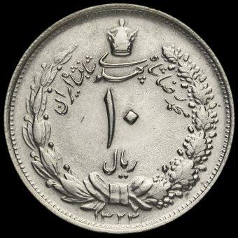 Iran 1944 (AH1323) Silver 10 Rial Obverse