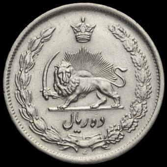 Iran 1944 (AH1323) Silver 10 Rial Reverse