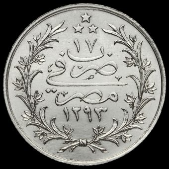 Egypt 5 Qirsh Reverse