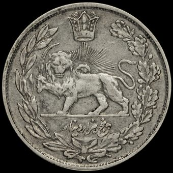 Iran 1917 (AH1335) Silver 5000 Dinar / 5 Qiran Coin Reverse
