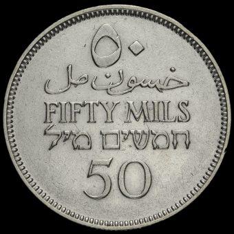 Palestine 1939 Silver 50 Mils Reverse